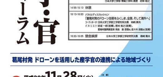 h29_sangakukan-posterのサムネイル