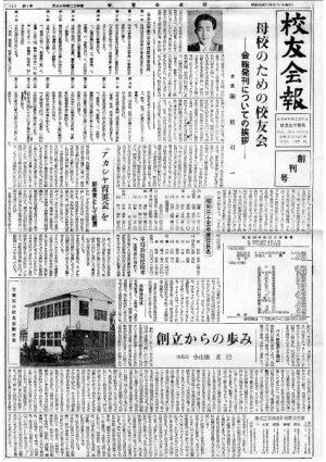 校友会報 創刊号