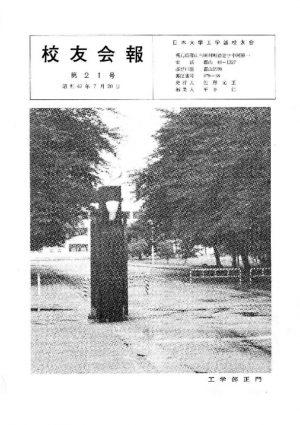 校友会報 第21号