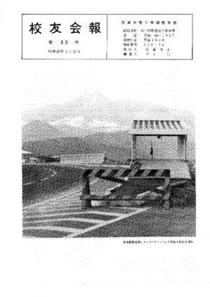 校友会報 第22号