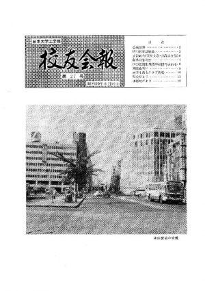 校友会報 第27号