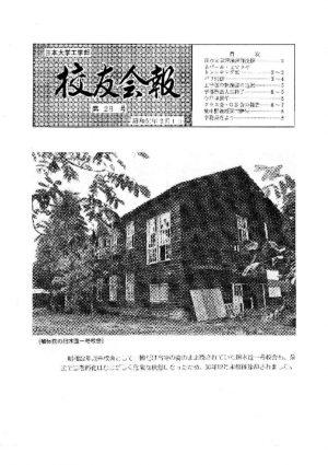 校友会報 第28号