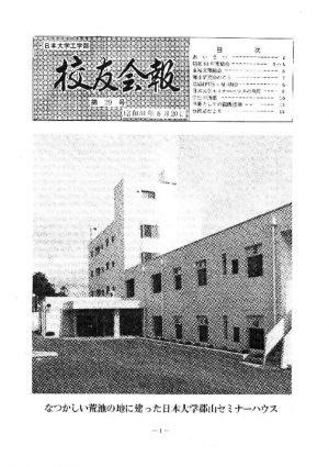 校友会報 第29号