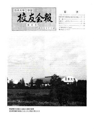 校友会報 第46号