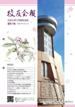 nichidai-ce-koyukai-81のサムネイル