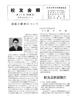 校友会報 第14号