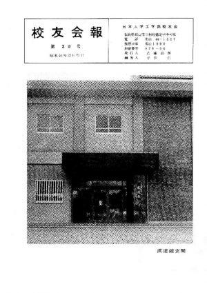 校友会報 第20号