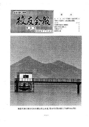 校友会報 第33号
