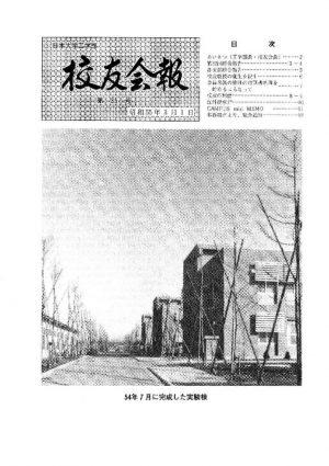 校友会報 第35号