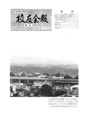 校友会報 第40号