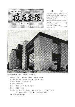 校友会報 第44号