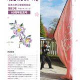 nichidai-ce-koyukai-82のサムネイル