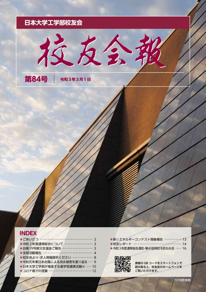 nichidai-ce-koyukai-84のサムネイル